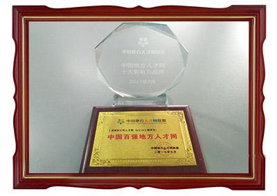 中国地方人才网十大影响力品牌