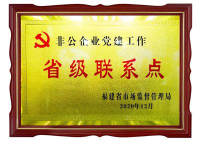 福建省非公企业党建工作省级联系点