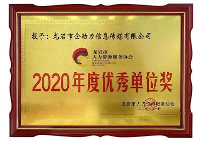 2020年度优秀单位奖
