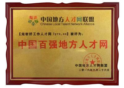 中国百强地方人才网