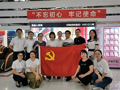 2019年6月企动力支部党建活动