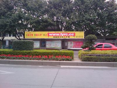 2011人民路贝博官方下载好工作人才网公交站广告
