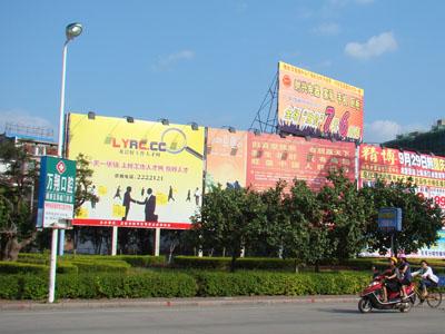 2008伟德国际娱乐新客运站伟德国际娱乐好工作人才网户外广告