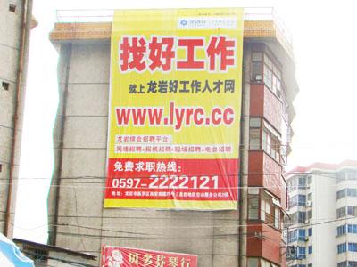 2012年贝博官方下载好工作人才网龙腾路户外广告