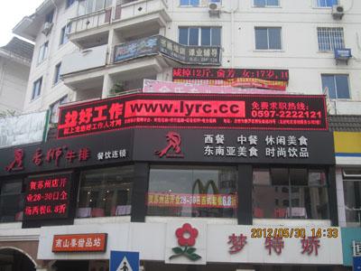 2012年贝博官方下载好工作人才网中山路LED广告