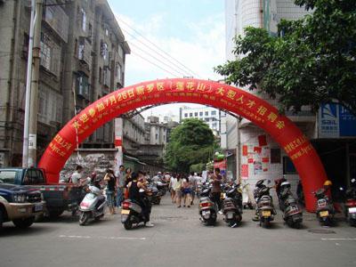 2012年7月28日新罗区(莲花山)大型人才招聘会