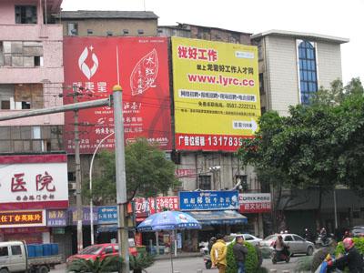 2012年伟德国际娱乐好工作人才网富山国际户外广告牌