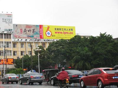 2012年12月伟德国际娱乐好工作人才网6周年中山路广告