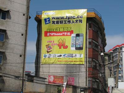 2012年伟德国际娱乐好工作人才网苏溪桥户外广告2