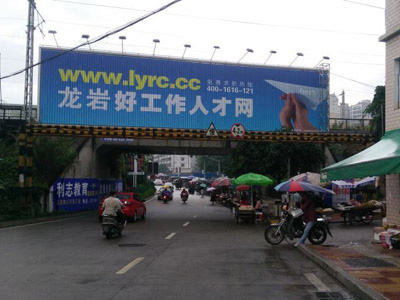 2015年伟德国际娱乐好工作人才网罗桥铁路桥户外广告