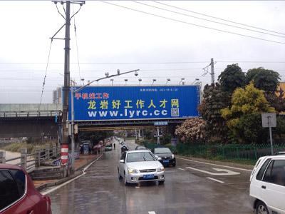 2016年贝博官方下载好工作人才网罗桥铁路桥户外广告