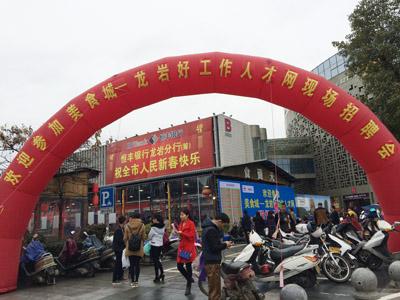 2016年2月23日国际美食城-龙岩好工作人才网招聘会
