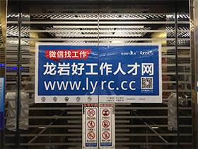 2018年贝博官方下载好工作人才网商务板块电梯广告