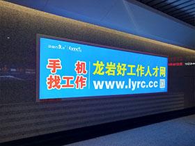 2018年伟德国际娱乐好工作人才网伟德国际娱乐动车站新站广告
