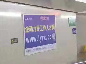 2018年企动力好工作人才网长汀南站广告
