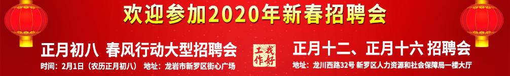 欢迎参加2020年新春招聘会