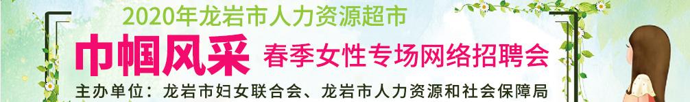 """2020年""""雷竞技注册人力资源超市-巾帼风采""""春季女性专场网络招聘会"""