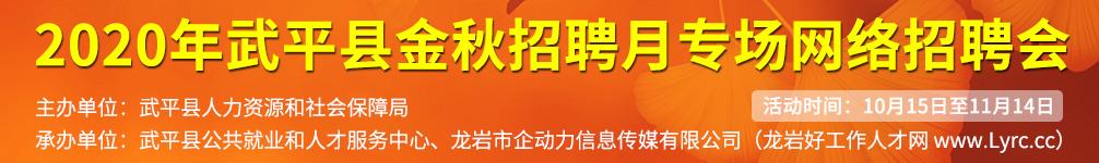 2020年武平县金秋招聘月专场网络招聘会