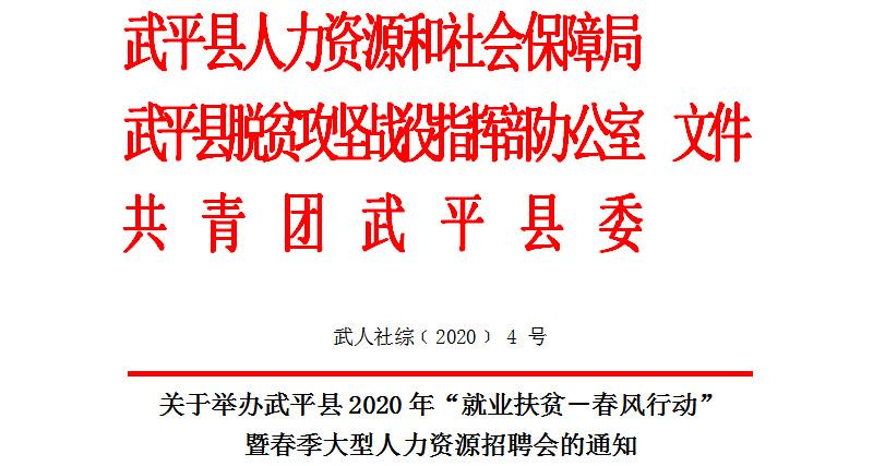 """关于举办武平县2020年""""就业扶贫-春风行动"""" 暨春季大型人力资源招聘会的通知"""