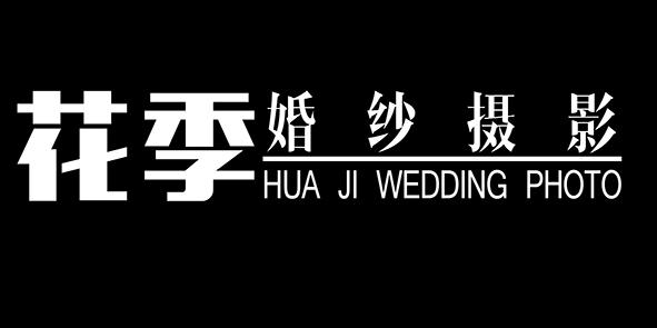 龙岩儿童摄影助理招聘 龙岩花季婚纱影楼 龙岩人才网