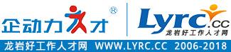龙岩市企动力信息传媒有限公司