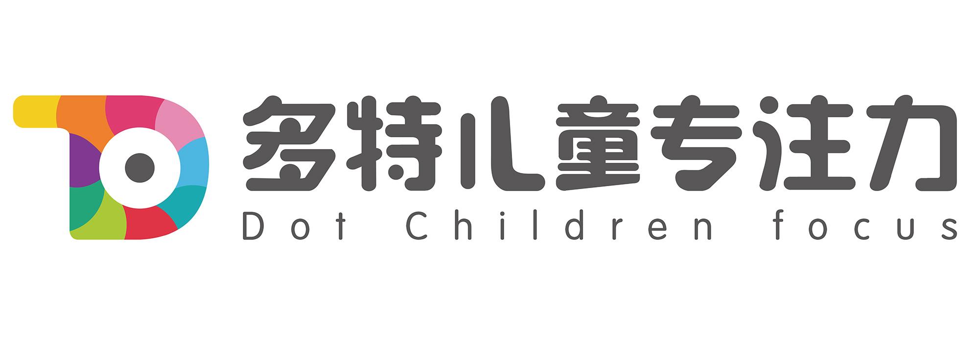 中科多特儿童专注力龙岩校区
