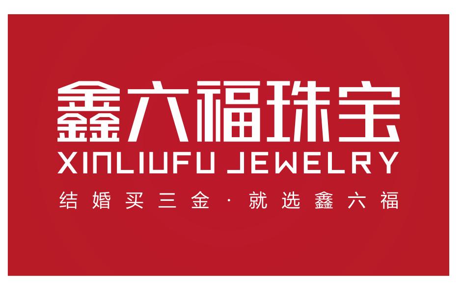 新罗区宝福珠宝店