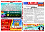 雷竞技二维码下载招聘信息报第六期