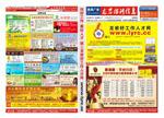 雷竞技二维码下载招聘信息报第二十四期
