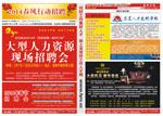 雷竞技二维码下载招聘信息报2014年春风行动专刊