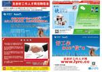 雷竞技二维码下载招聘信息报第三十四期