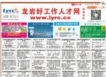 闽西日报生活专刊招聘专栏
