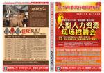 雷竞技二维码下载招聘信息报2015年春风行动专刊
